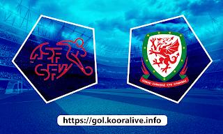 مشاهدة مباراة ويلز ضد سويسرا 12-06-2021 بث مباشر في بطولة اليورو
