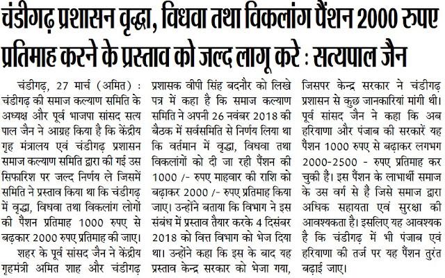 चंडीगढ़ प्रशासन वृद्धा, विधवा तथा विकलांग पेंशन 2000 रुपए प्रतिमाह करने के प्रस्ताव को जल्द लागू करे : सत्य पाल जैन