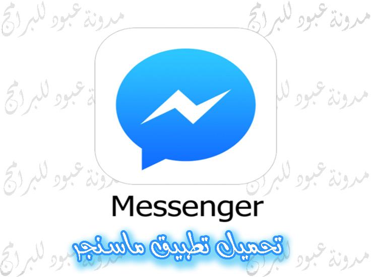 تحميل تطبيق ماسنجر messenger apk 2019 - عبود للبرامج
