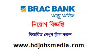 ব্র্যাক ব্যাংক নিয়োগ বিজ্ঞপ্তি ২০২১ - BRAC Bank Circular 2021 - ব্র্যাক ব্যাংক চাকরির খবর ২০২১ - ব্র্যাক ব্যাংক চাকরির খবর ২০২২ - BRAC Bank Circular 2022