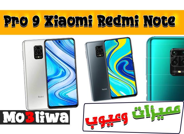 مميزات وعيوب هاتف Xiaomi Redmi Note 9 Pro