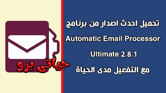 تحميل برنامج Automatic Email Processor Ultimate 2.8.1 كامل بالتفعيل
