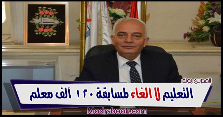 التعليم لا الغاء لمسابقة 120 ألف معلم وسيتم استبعاد المتطوع حال عدم تمكنه