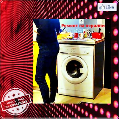 Ремонт на перални, Ремонт на пералня, Пералнята тече, Смяна на клапан на пералня, Техник за перални, Сервиз,