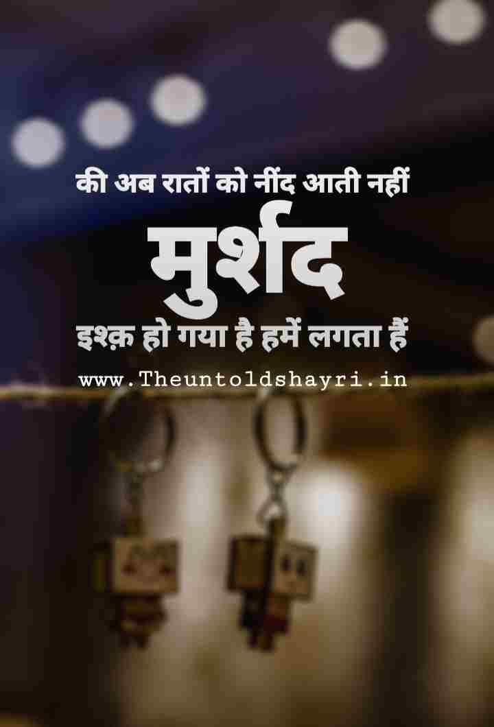 Murshad Shayari In Hindi