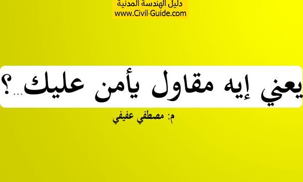 يعني ايه مقاول يامن عليا - م. مصطفي عفيفي