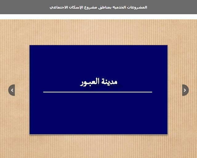 المشروعات الخدميه بمناطق مشروع الإسكان الاجتماعي بمدينة العبور (قرعة اراضى وزارة الاسكان مايو 2018)