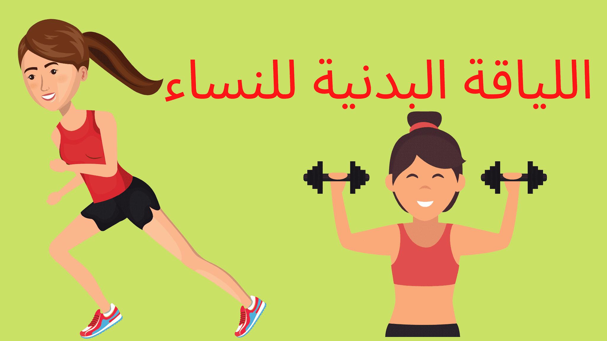 اللياقة البدنية للنساء fitness