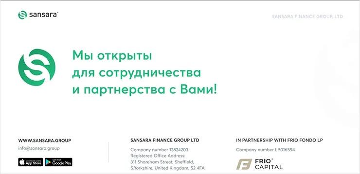 Sansara Group приглашение