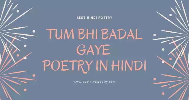 Dost Badal Gaye Shayari