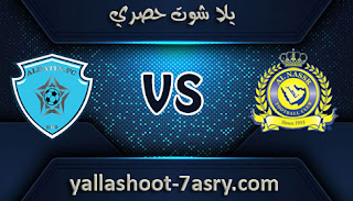 يلا شوت حصري مشاهدة مباراة النصر والباطن في بث مباشر لليوم 21-12-2020 في الدوري السعودي