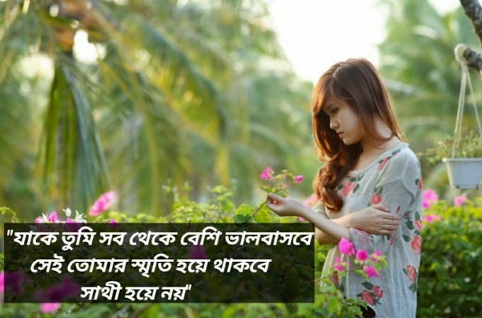 Best Romantic Bangla Shayeri Top 10+ ! 2021 বাংলা রোমান্টিক শায়েরী