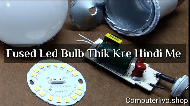 Fused Led Bulb Repair In Hindi Full Details, Led Bulb Repairing ( लईडी बल्ब ठीक करने का तरीका हिंदी में  )