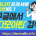 다모아린 - 리니지 프리서버 홍보 사이트 오늘의 서버 인증 서버 무료웹툰 커뮤니트 No.1