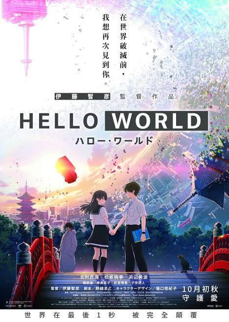 ハロー・ワールド (Hello World)