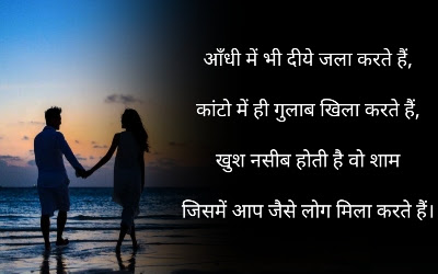 Hindi mein good evening shayari