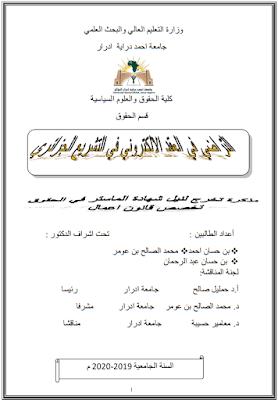 مذكرة ماستر: التراضي في العقد الالكتروني في التشريع الجزائري PDF