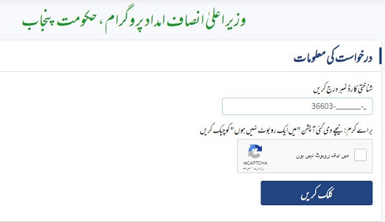 insaf-imdad-program-status-via-rahber-app