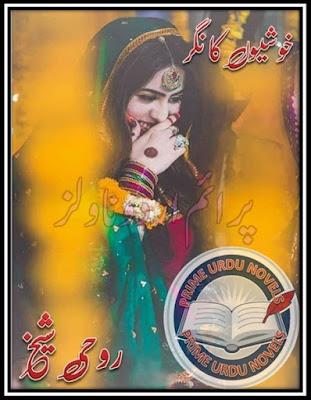 Free download Khushiyon ka nagar novel by Roohi Sheikh pdf