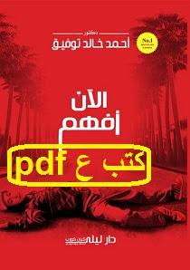 تحميل كتاب الان أفهم pdf أحمد خالد توفيق