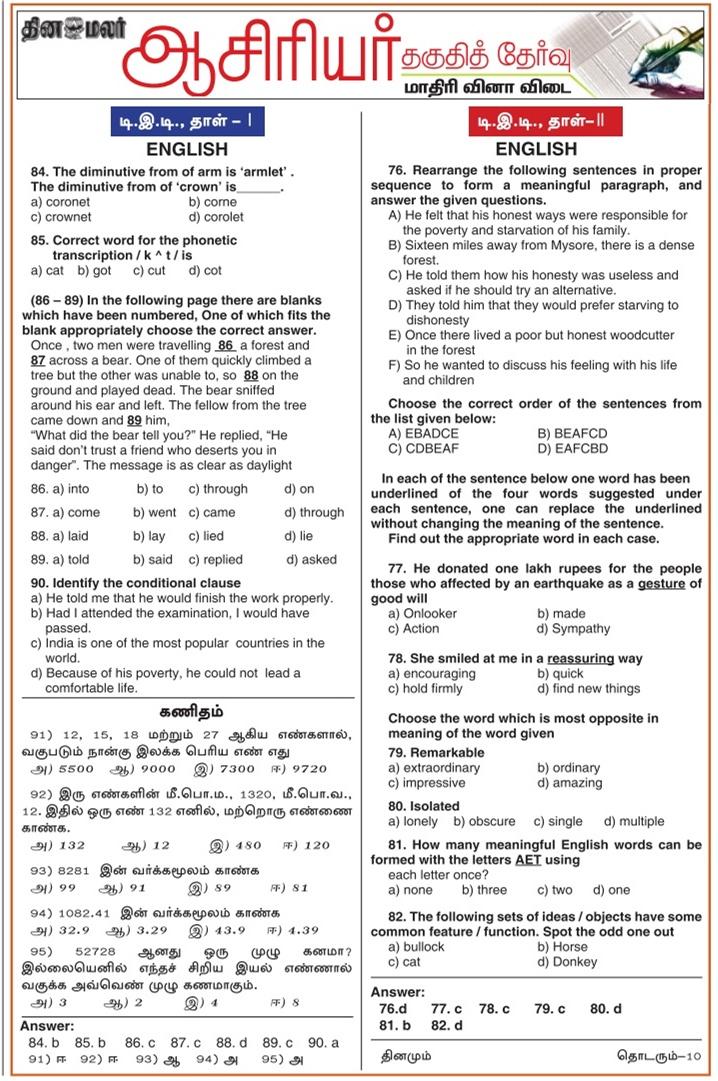 tamil news paper pdf download