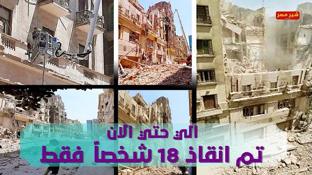 بالصور انهيار عقار قصر النيل - الي حتي الان تم انقاذ 18 شخصاً فقط