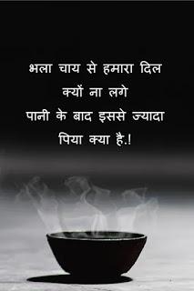 Chai Shayari Hindi Mein