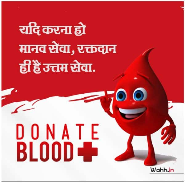 blood donate quotes