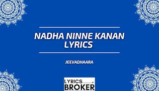 Nadha-Ninne-Kanan-Lyrics