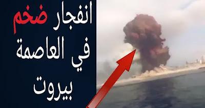 انفجار مرفأ بيروت.