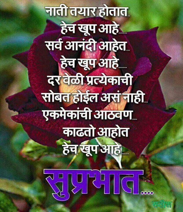 Good Morning Sunday Marathi Sms : Good morning sms message wishes in marathi शुभ सकाळ