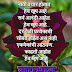Good Morning sms message wishes in marathi शुभ सकाळ
