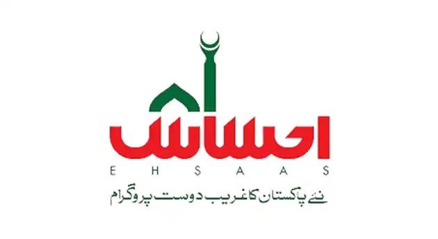 Ehsaas Education Scholarship Program 2021 Apply