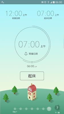 SleepTown 遊戲化養成早起習慣,來自 Forest 台灣團隊開發 SleepTown-07