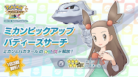 Pokemon Masters Jasmine Spotlight Scout