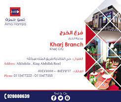 أسعار منيو و رقم عنوان فروع مطعم عمو حمزة Amo Hamza