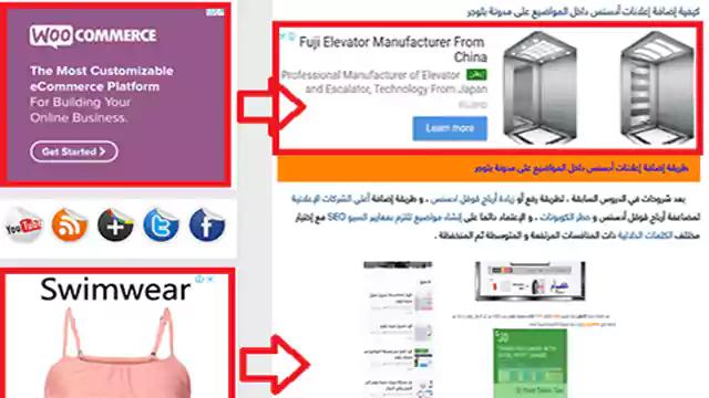 تحويل إعلانات جوجل أدسنس من الرئيسية إلى داخل المواضيع بشكل تلقائي على مدونة بلوجر