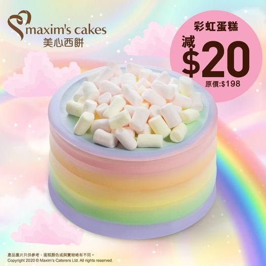 美心西餅: 夢幻彩虹蛋糕 減$20 至10月26日