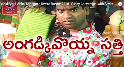 Bithiri Sathi Visits Telangana Dwcra Bazaar 2016