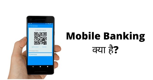 मोबाइल बैंकिंग क्या है जानिए इसके फायदे