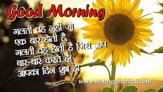 Suprabhat, Suvichar in Hindi, Good morning WhatsApp status , good morning wallpaper, good morning Suvichar images, morning images, good morning message, good morning images download, Good Morning, Hindi Status, Images, Suvichar in Hindi, whatsapp,