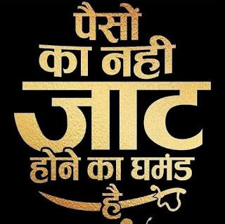 Jaat Status, Jaat Status In Hindi, Jaat Status For Whatsapp, Jaat Status For Facebook, Jaat Attitude Status, Harynavi Jaat Status, Desi Jaat Status, Jaat Status-Shayari, Jaat Hindi Status, Jaat Dhasu Status, Jaat Whatsapp Status, Jaat Attitude Hindi Status