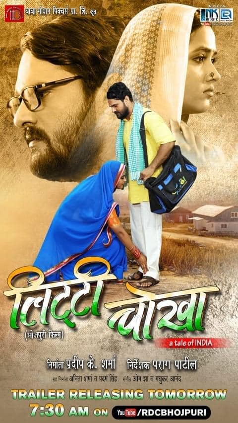 Bhojpuri movie Litti Chokha 2021 wiki - Here is the Litti Chokha Movie full star star-cast, Release date, Actor, actress. Song name, photo, poster, trailer, wallpaper.