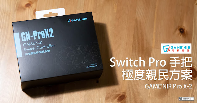 GAME'NIR Pro X-2 Vibration Controller for Nintendo Switch 電玩酒吧無線手把