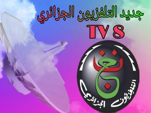 تردد قناة الجزائرية الثامنة  TV8 على النايل سات والكوم سات