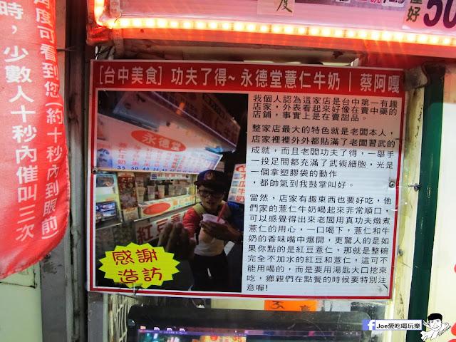 IMG 7402 - 【台中美食】忠孝夜市『永德堂』要買飲料就要照規矩來,如果不照規矩可是不賣你的喔!!奧客千萬不要來~~