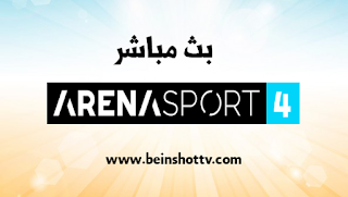 مشاهدة قناة أرينا سبورت 4 اتش دي بث مباشر arena sport 4 HD Live