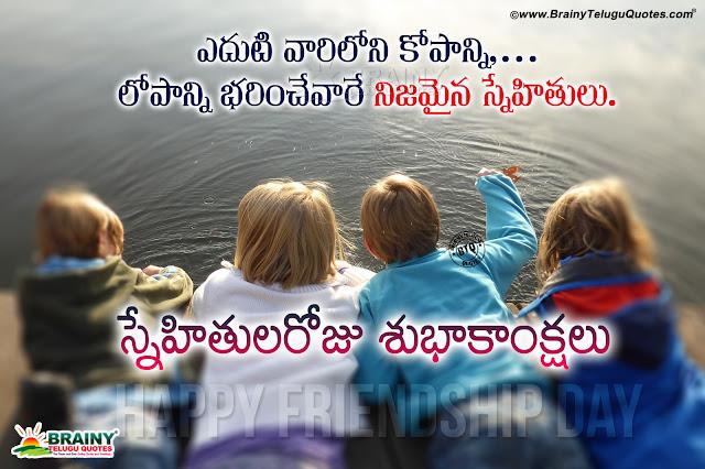 telugu quotes on friendship, happy friendship day messages in telugu, happy friendship day 2018 greetings