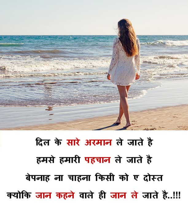 Best Love Shayari Hindi