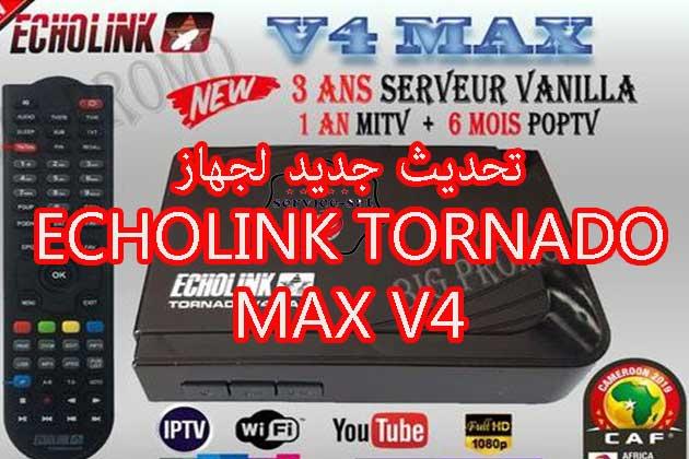 تحديث جديد لجهاز ECHOLINK TORNADO V4 MAX